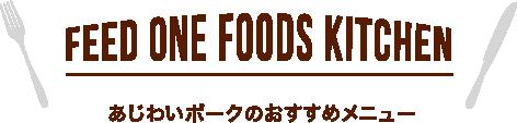 FEED ONE FOODS KITCHEN あじわいポークのおすすめメニュー
