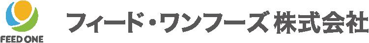 フィード・ワンフーズ株式会社
