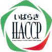 いばらき HACCP
