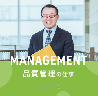 MANAGEMENT 品質管理の仕事