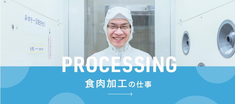 PROCESSING 食肉加工の仕事