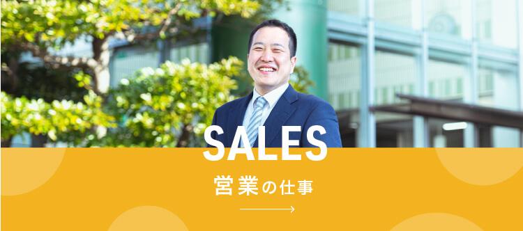 SALES 営業の仕事