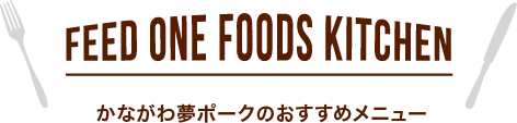 FEED ONE FOODS KITCHEN かながわ夢ポークのおすすめメニュー
